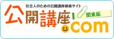 公開講座.comトップロゴ
