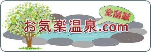 お気楽温泉トップロゴ